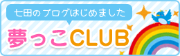 夢っこCLUB