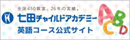 七田チャイルドアカデミー 英語コース公式サイト