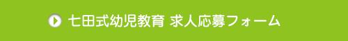 七田チャイルドアカデミー求人応募フォーム