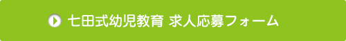 七田式幼児教育求人応募フォーム
