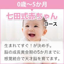 七田式赤ちゃんコース