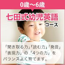 七田式幼児英語コース