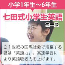 七田式小学生英語コース