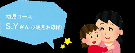 幼児コース S.Yさん