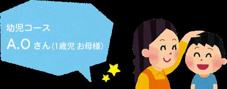 幼児コース A.Oさん