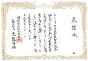Yくん(賞状)