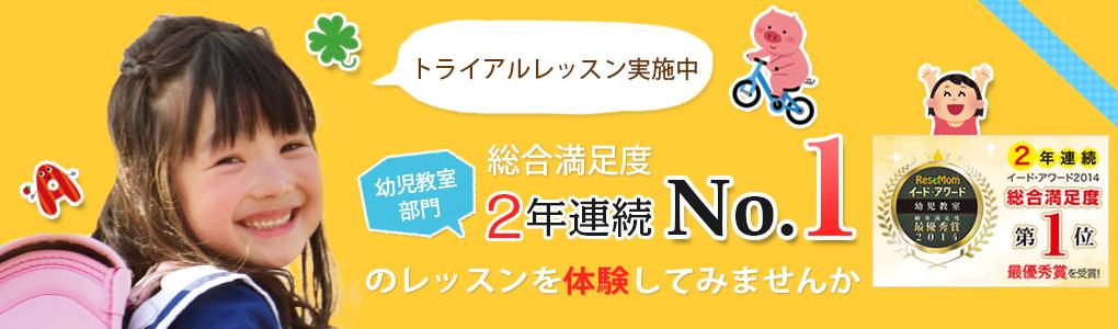 総合連続度2年連続No.1
