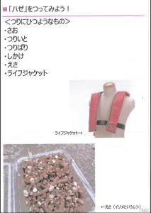 大川えれな(ハゼ)5