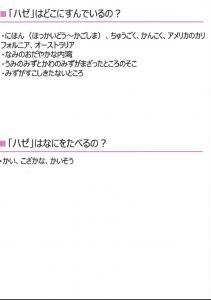 大川えれな(ハゼ)4