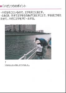 大川えれな(ハゼ)7