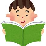 男の子読書