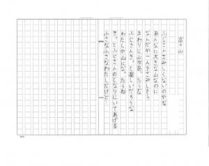 富士山 小5彩月さん