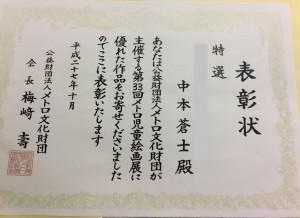 津田沼教室 中本蒼士