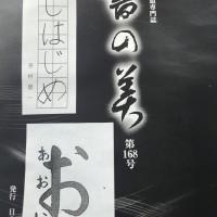 芳村碧一くん 年長 「としはじめ」とてもバランスよく書けましたね