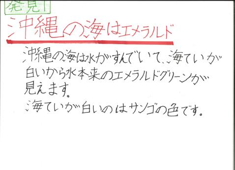 深堀まりあちゃん2