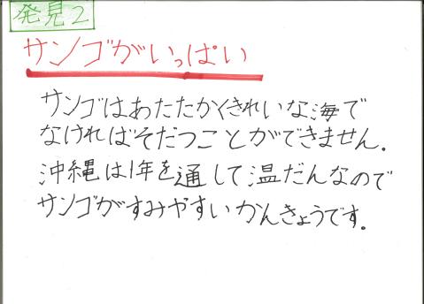 深堀まりあちゃん6
