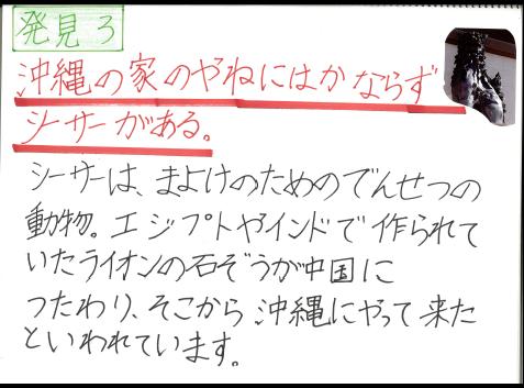 深堀まりあちゃん11