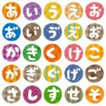 thumbnail_hiragana