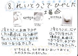 堀江莉奈ちゃん スライムの実験11