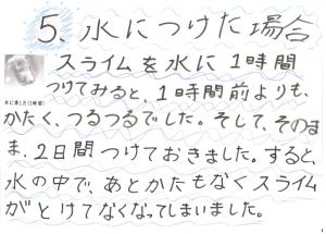 堀江莉奈ちゃん スライムの実験8