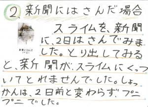堀江莉奈ちゃん スライムの実験5