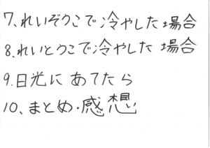 堀江莉奈ちゃん スライムの実験3