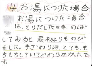 堀江莉奈ちゃん スライムの実験7