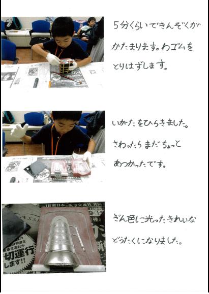 依田 宗高6