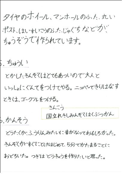 依田 宗高11