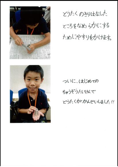 依田 宗高9