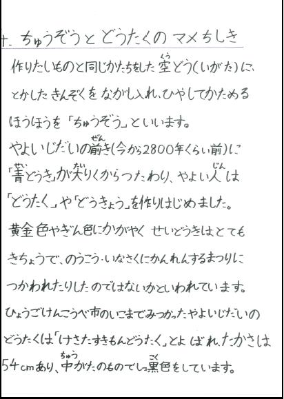 依田 宗高10